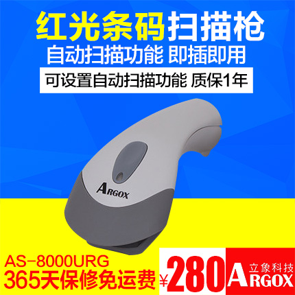 Argox AS-8000URG red barcode scanner/barcode scanner/bar gun/barcode reader