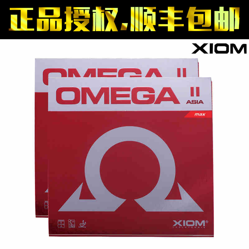 Arrogance and fierce xiom omega omega ii 2 table tennis racket table tennis rubber table tennis sets of plastic rubber anti 79-028