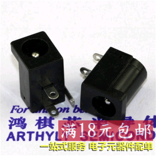 Arthyly 5.5-2.1mm dc socket dc-005 dc power socket 5.5-2.5mm