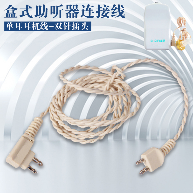 Article 1 shipping imported siemens cable headphone cable headphone cable acousticon twistedwire twinax cable thread