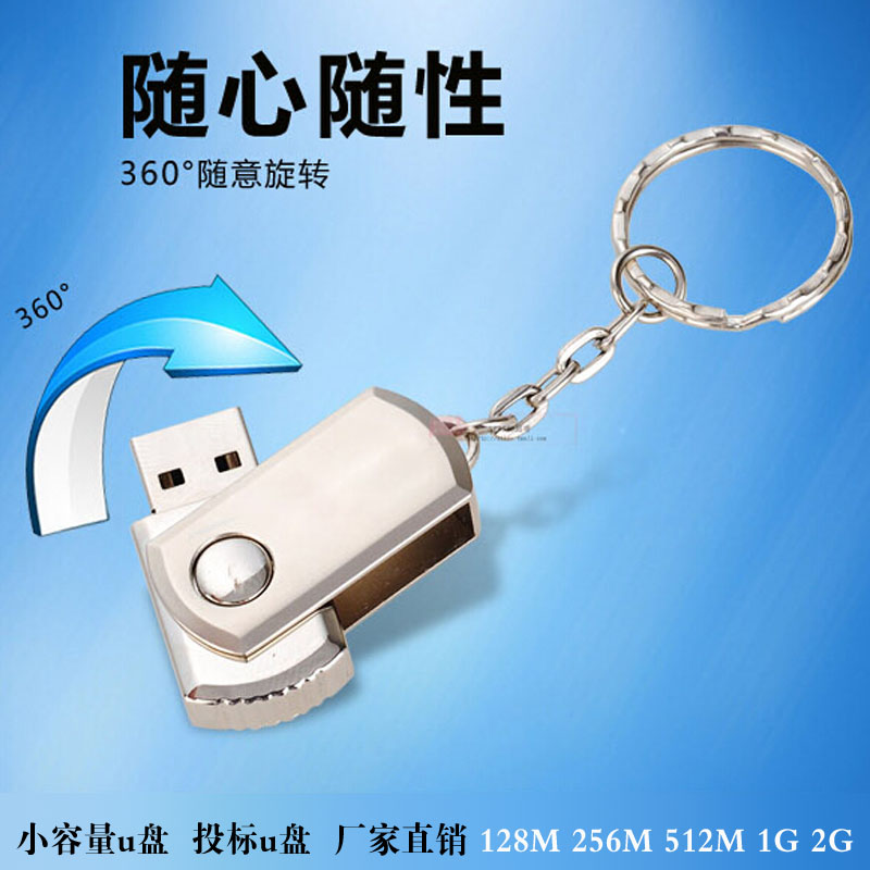Arts hundred little fat 16gu disk u disk u disk rotating stainless steel lettering g  o corporate gifts custom usb flash drives customized log