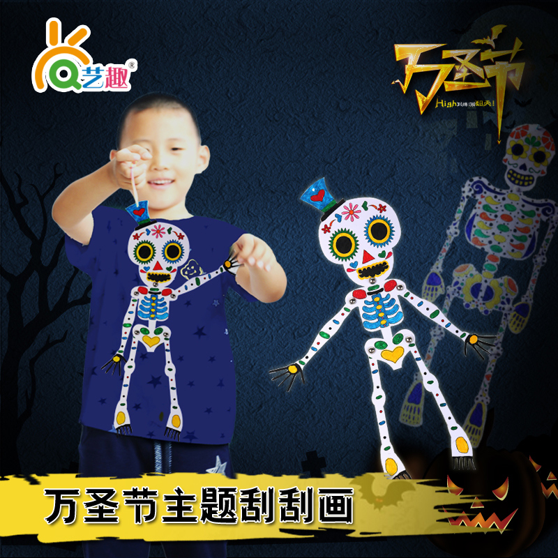 Arts preschool craft materials package magic di  y bones of the human skeleton halloween craft materials
