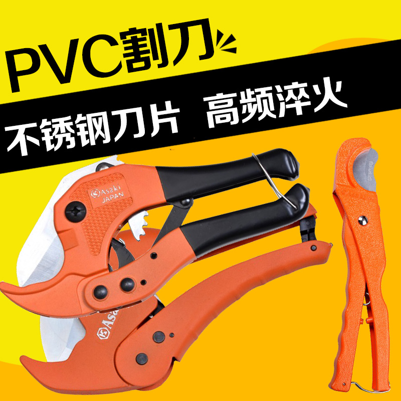 Asaki pipe scissors fast shear ppr pipe cutter scissors scissors pvc pipe ppr scissors scissors fast shear pvc pipe cutting knife