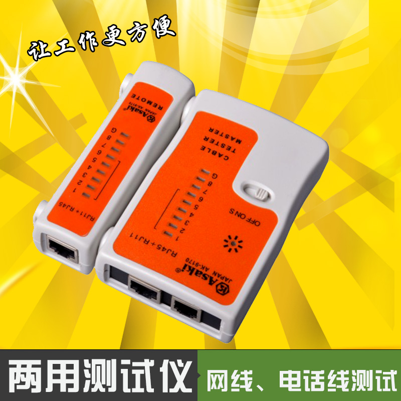Asaki tools rj45rj11 multifunction network tester telephone line network cable tester measuring line is