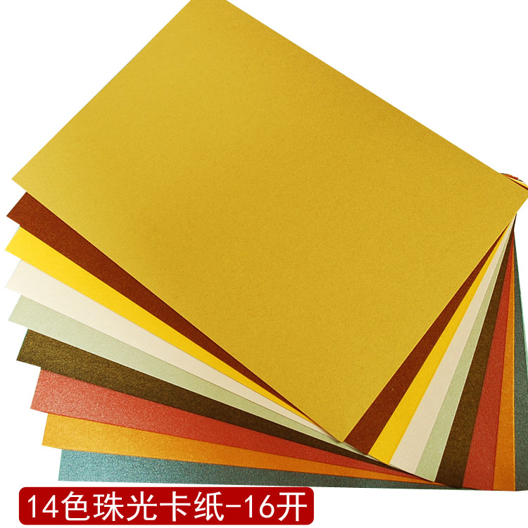 Asmedia pearl colored cardstock paper jams handmade paper derivatives bottom, 14 colors to send paper lace paper greeting cards