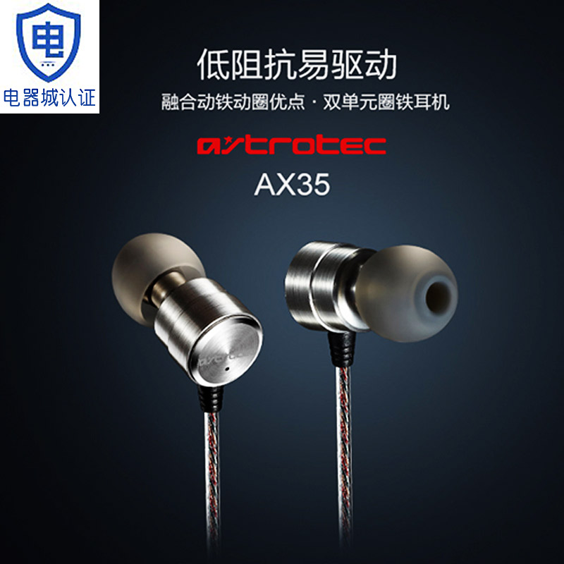 Astrotec/aspen tsui ax35 hifi fever ear double unit moving coil moving iron iron ring ear headphones