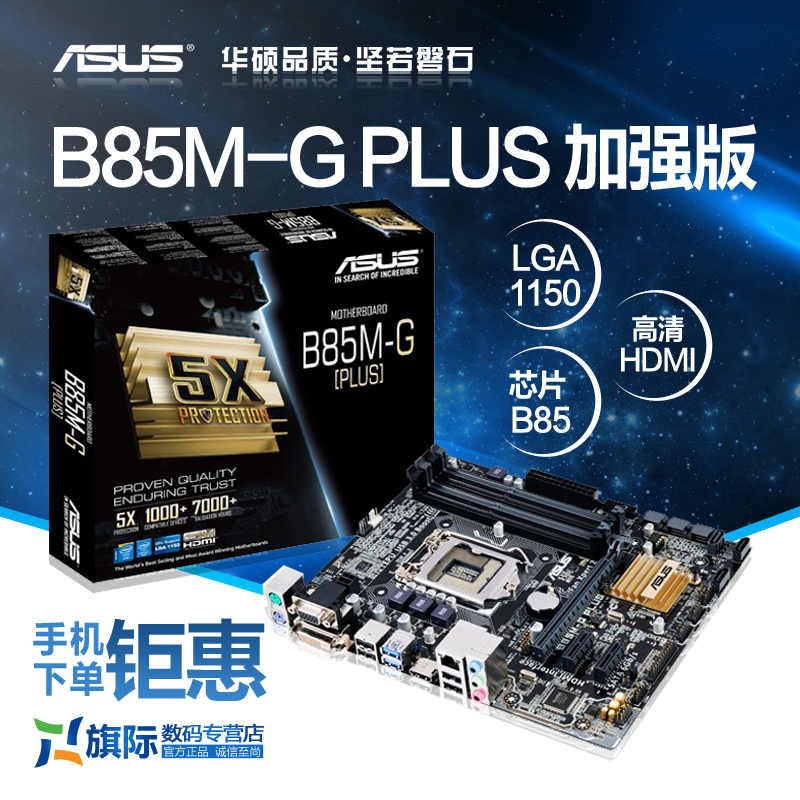 Asus/asus b85m-g b85 all solid plus enhanced version of the magic sound board computer motherboard b85m-g