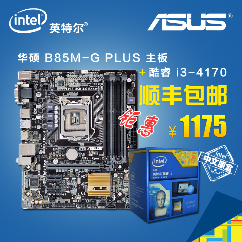 Asus/asus b85m-g motherboard + intel I3-4170 plus boxed cpu motherboard suit