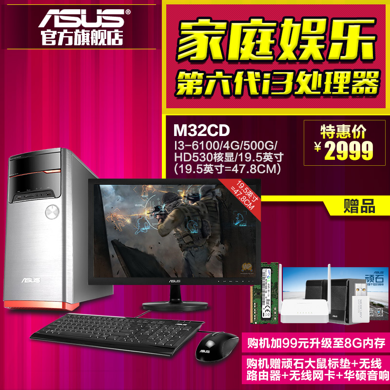 Asus/asus M32CD sixth generation of desktop computers i3 business office hosts 19.5 inch