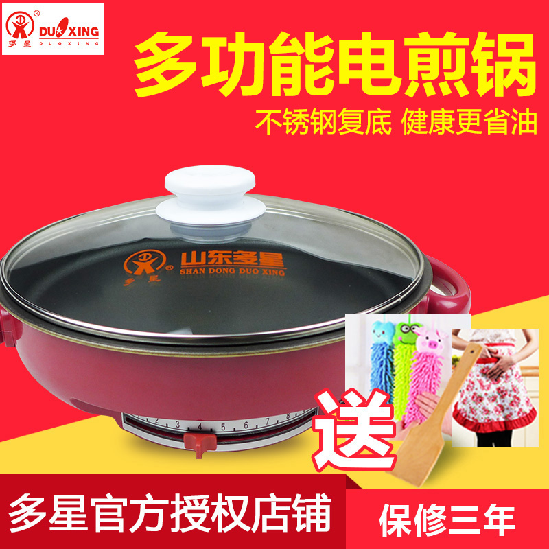 At the same time as electric frying pan nonstick smokeless electric hotplate electric frying pan 304 stainless steel multifunction electric pan cooker cookers Baking pan