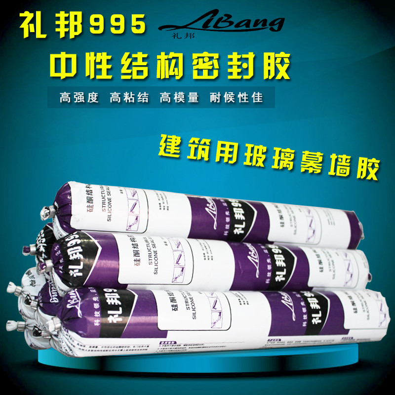 At the state 995 neutral weather sealant glass curtain wall structural adhesive silicone rubber sealant glass glue stone