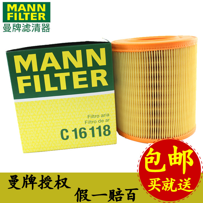Audi a6l c6 c7 mann air filter suitable for 2.0 2.4 2.8 3.0 3.0 t 4.2 t air filter