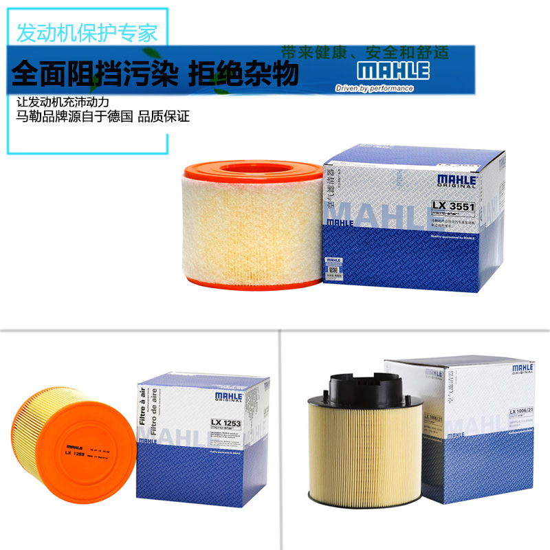 Audi a6l c7 a7 2.0 t 2.5 2.8 3.0 t 2.4 air filter air filter air filter mahle air filter