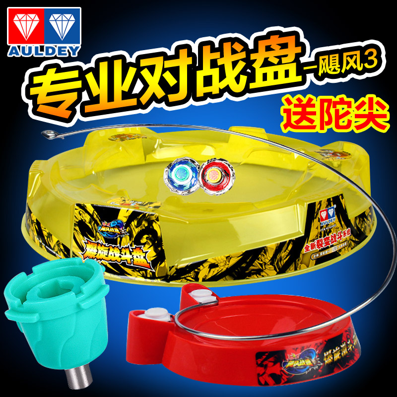 Audi double diamond battle fighting spirit king hurricane fighting spirit fighting gyro plate battle gyro plate 3 magnetic circular disc disc climbing stunt