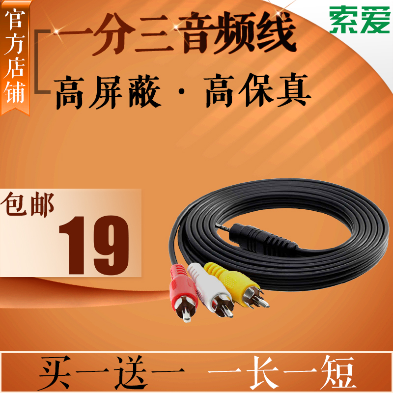 Audio and video cable 3.5 turn red and white yellow yellow red and white av cable lotus line 3.5 turn 3 one pair of three lotus Line