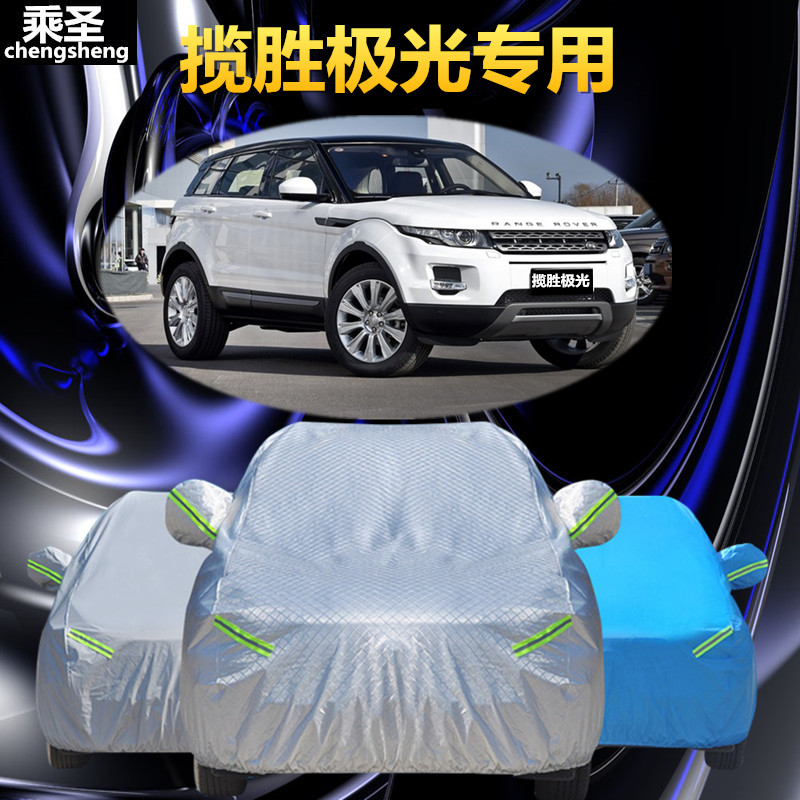 Aurora land rover range rover sport utility vehicle suv dedicated sewing car hood insulation sunscreen car hood rain cover positronic thicker car cover car cover
