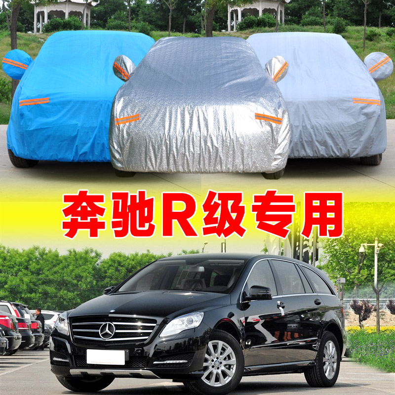 Australia akei dedicated benz r class r300 r320 r350 sewing car cover sun rain and dust cover car cover