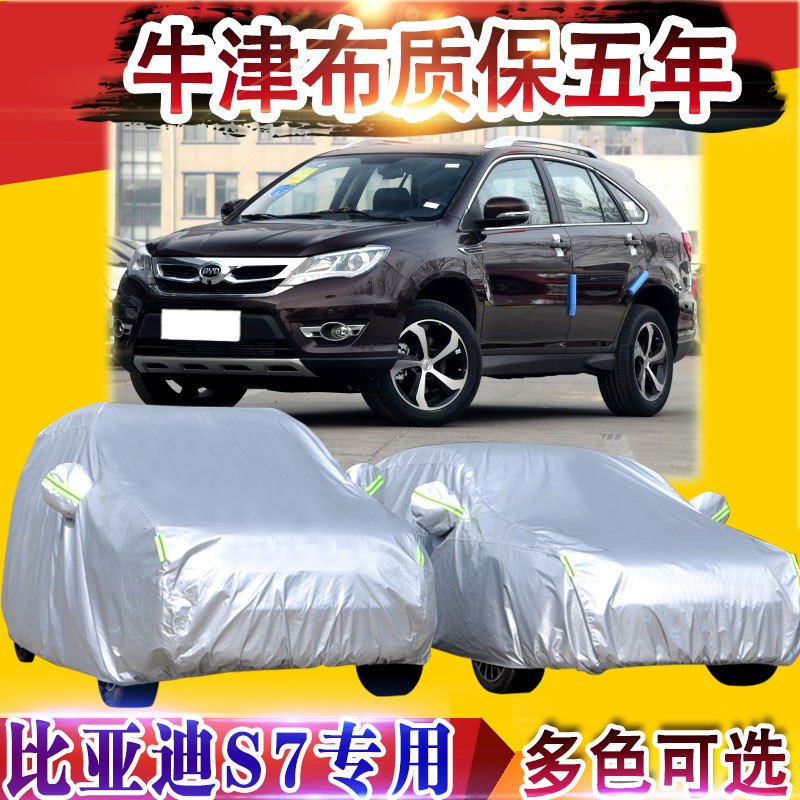Australia akei dedicated byd byd byd s7 s7 dedicated thick sewing car cover sun rain and dust cover car cover