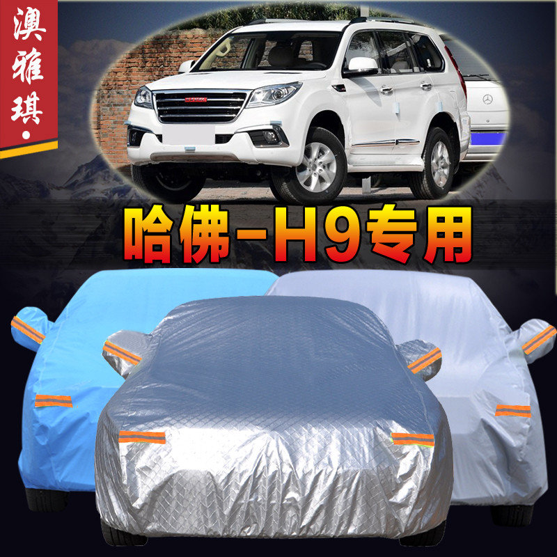 Australia akei dedicated great wall hover h9 harvard dedicated suv thick sewing car hood rain and dust cover car cover