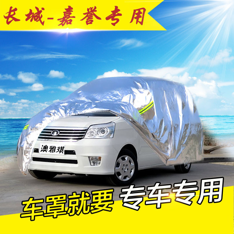 Australia akei jia yu the great wall tengyi v80 v80 car cover special sewing rain and sun shade sun insulation car cover
