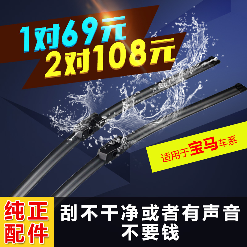 Australia lin applies to the bmw 5 series 3 series 1 series 7 series x1x3x5x6 wiper boneless wiper blades wiper z4mini