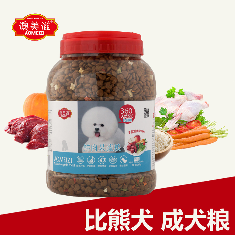 Australian and us aids bichon adult dog food staple food for small dogs bichon special dog food natural dog food to tears