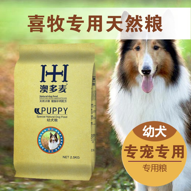 Australian wheat more cecectomized _ hi shepherd puppies dedicated adult dog food grain 5kg kg 5 kg natural dog food staples shetland sheepdog