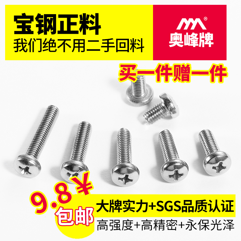 Austrian exhibition 304 stainless steel phillips head screws pan head round head screws dollar machine screws m2.5m3m4m5