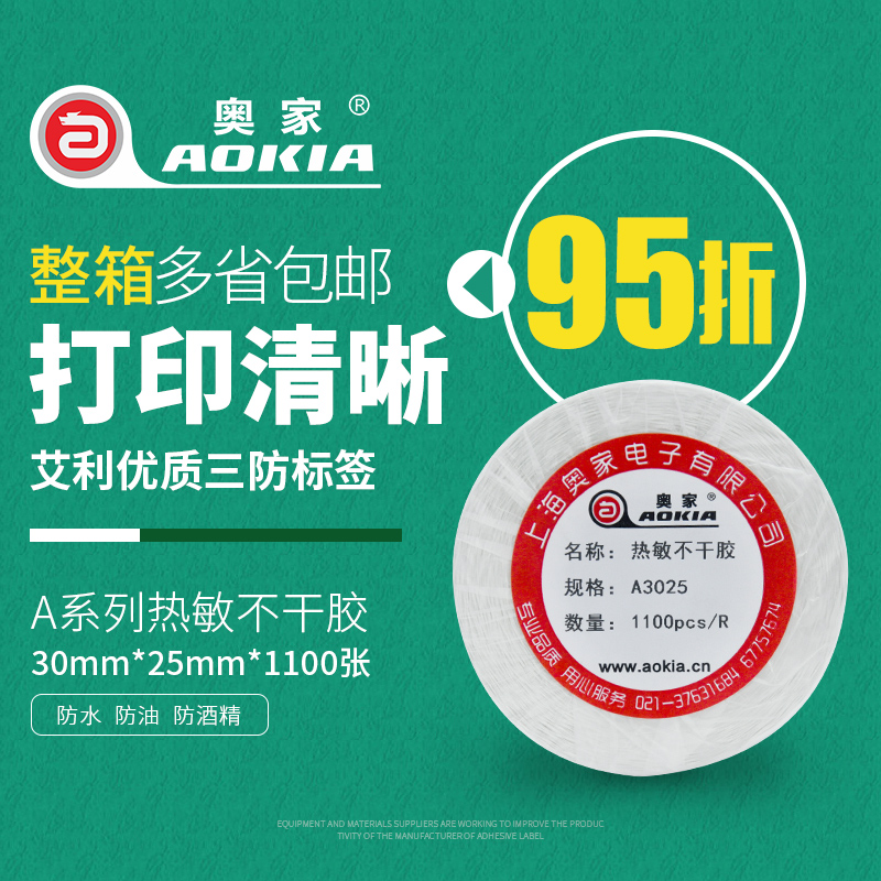 Austrian family a3025 thermal paper bar code printing paper thermal barcode paper adhesive label paper marking paper