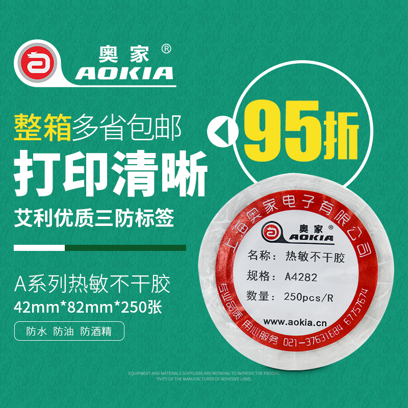 Austrian family A4282 thermal paper bar code printing paper thermal barcode paper adhesive label paper marking paper