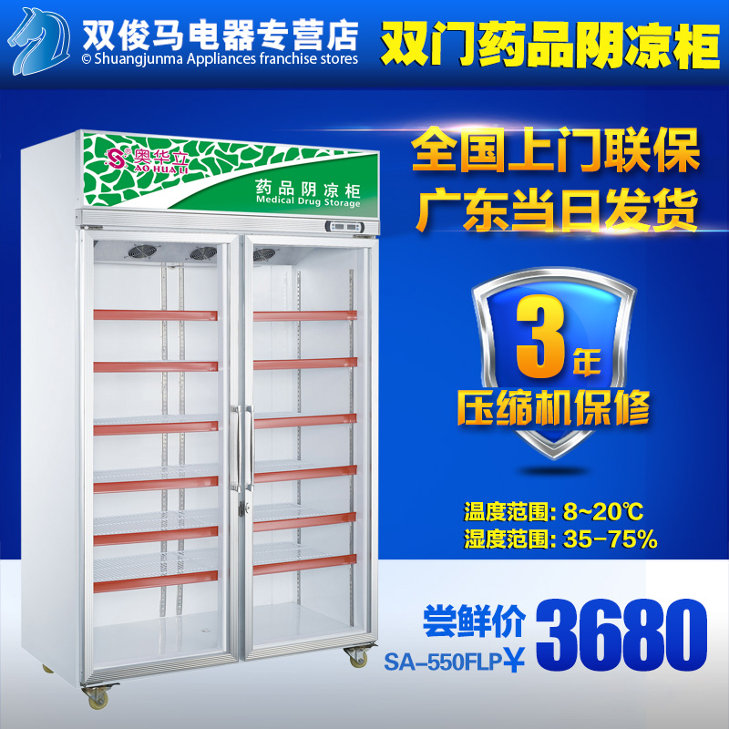 Austrian holley medical medicine cabinet medicine cabinet refrigerated display gsp certification of shopping malls display cabinet vertical double door