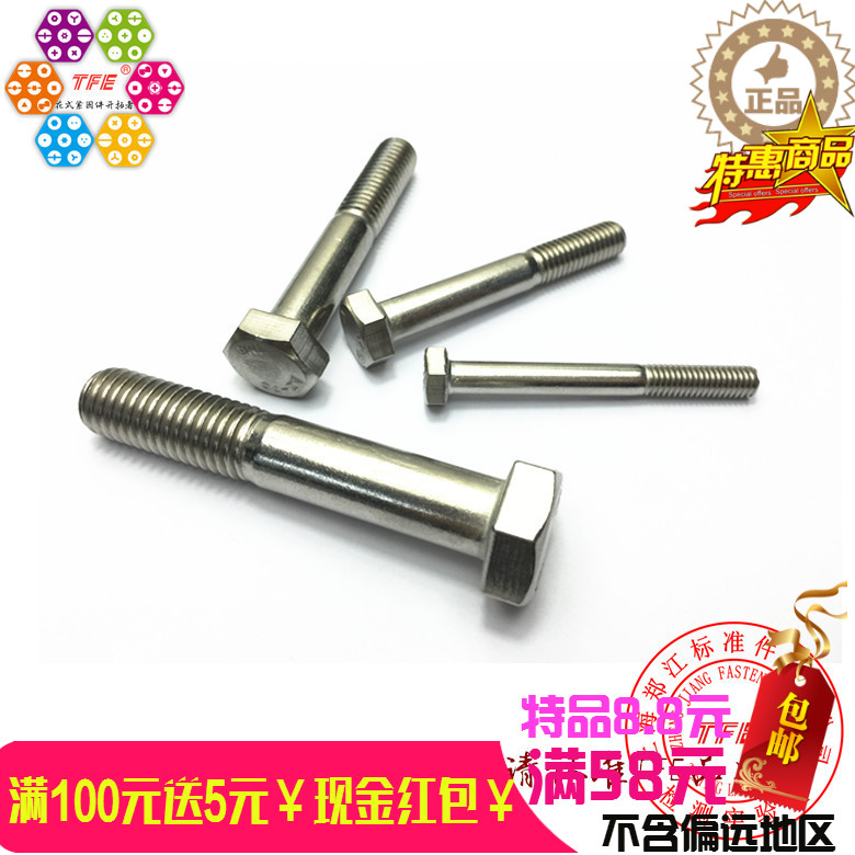 Authentic 304 stainless steel half tooth outer hexagonal screws stainless steel outer six and a half tooth bolts din931 m6 Series