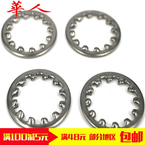Authentic 304 stainless steel internal tooth lock washers skid stop locking washer m3/4/ 5/6-20 gb861.1