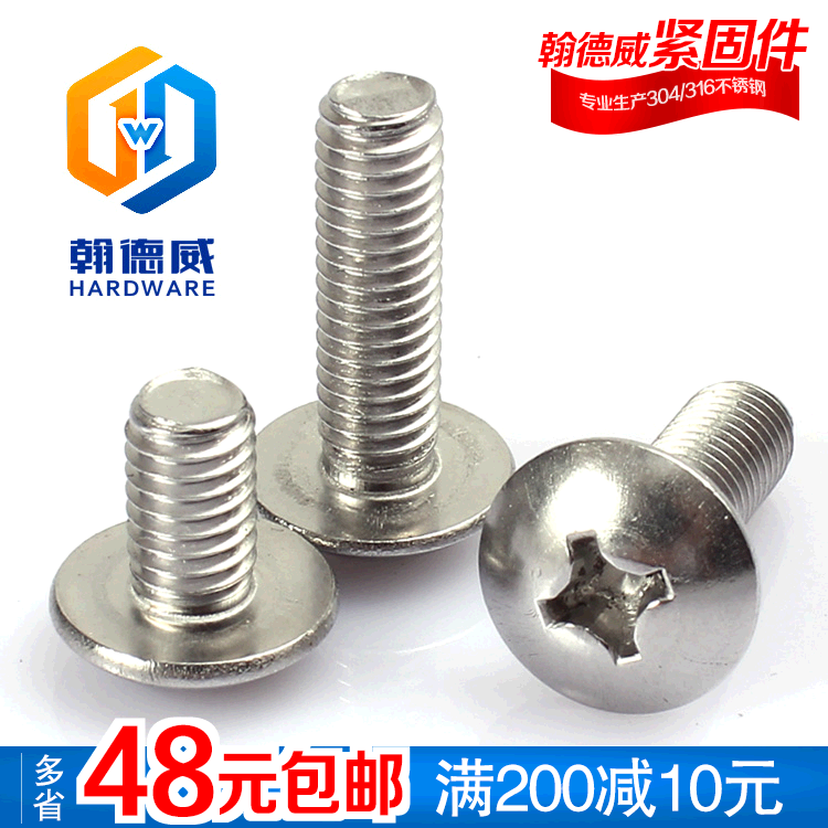 Authentic 304 stainless steel large flat head screw m6 m8 * 8/10/12/16/20/25/30/40 /50/60