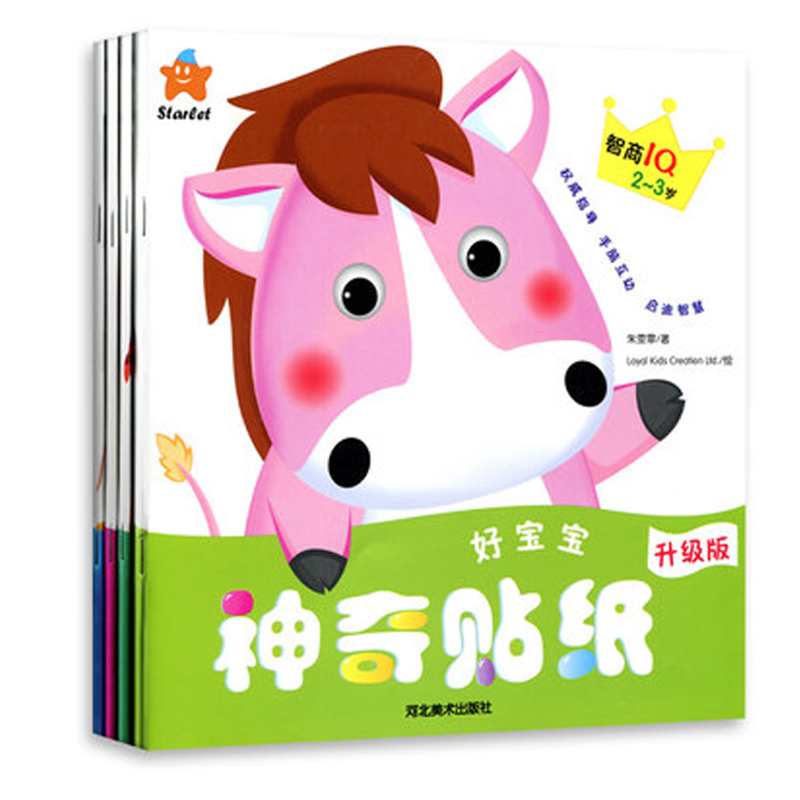 Authentic chi ling children's good baby magic sticker 2 ~ 3 years old baby sticker book sticker book a full 3 book iqeqcqlq
