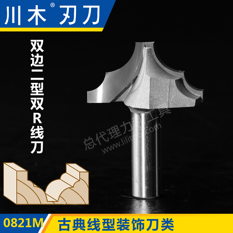 Authentic classical linear decorative knife chuanmutong bilateral formationof double r line knife professional woodworking milling cutter cutting tool 0821 m