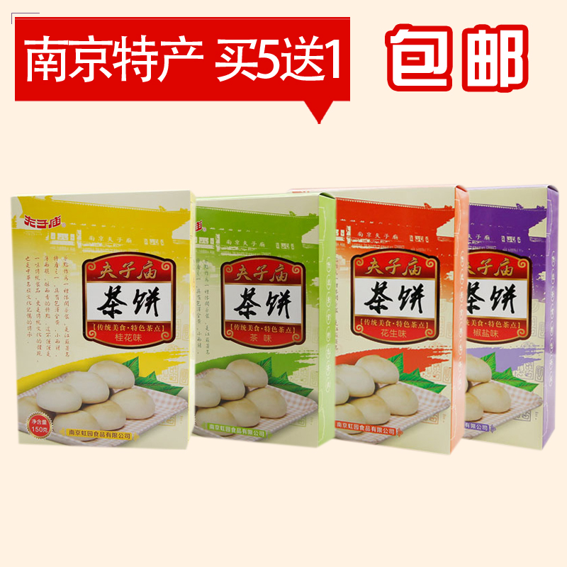 Authentic confucius temple in nanjing specialty snack snack osmanthus tea cake raw tea flavor with salt and pepper flowers small gift box