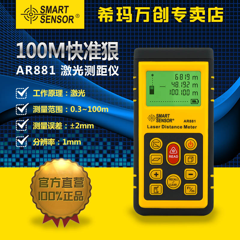Authentic hong kong cima ar881 laser rangefinder 100 m high precision infrared electronic foot laser ruler