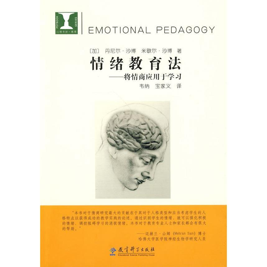 Authentic spot psychological bookstore · education: emotional education law: eq applied learning genuine selling books