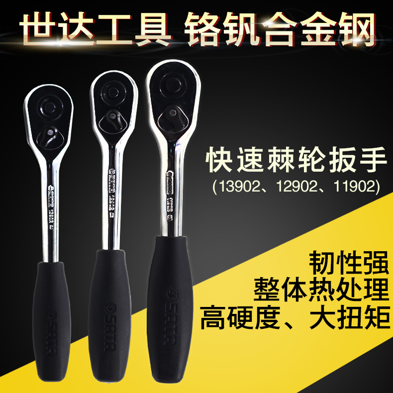 Authentic world of tools ratchet wrench large fly 13902 12902 11902 socket wrench fast boats fly