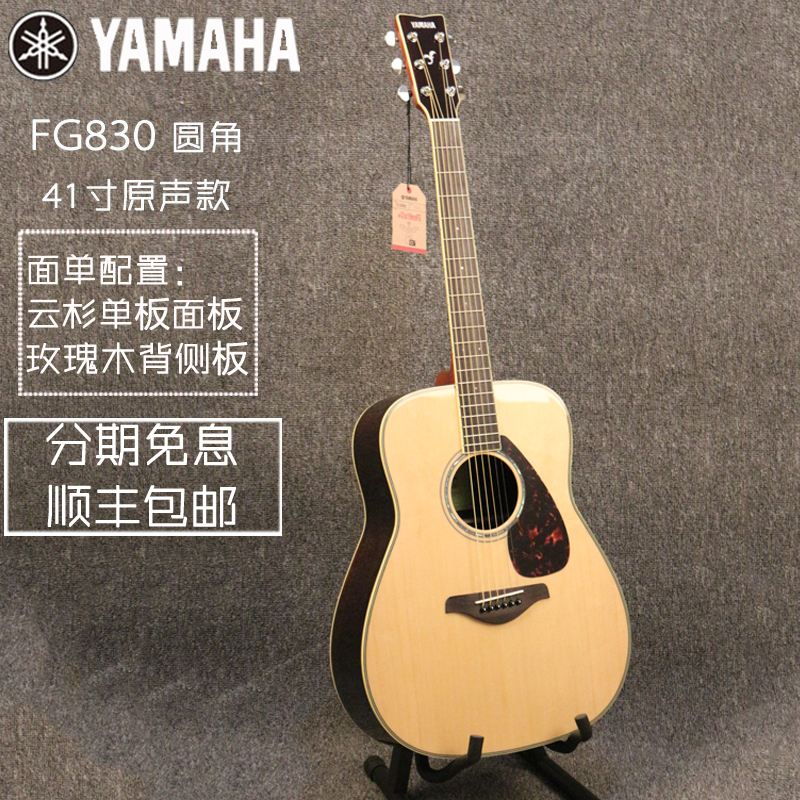Authorized genuine yamaha yamaha veneer upgrade section FG800S/FG830 acoustic guitar acoustic guitar