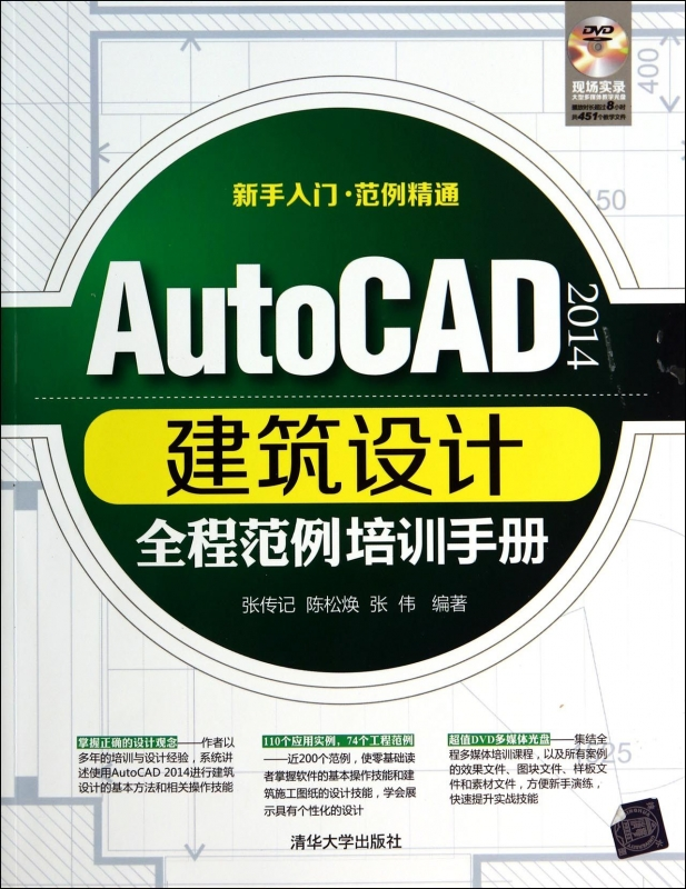 Autocad2014 architectural design paradigm throughout the training manual (with cd-rom)