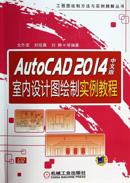 Autocad2014 chinese version of the interior design drawing tutorial examples attached cd/engineering drawing method and real