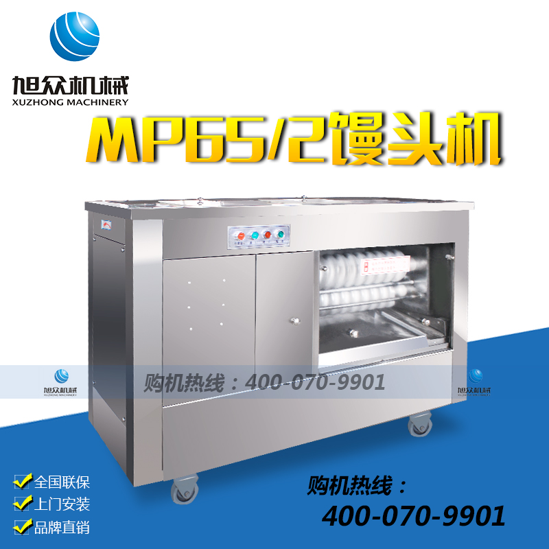 旭众automatic bread machine commercial kitchen electric household snack small food machine machine buns buns machine