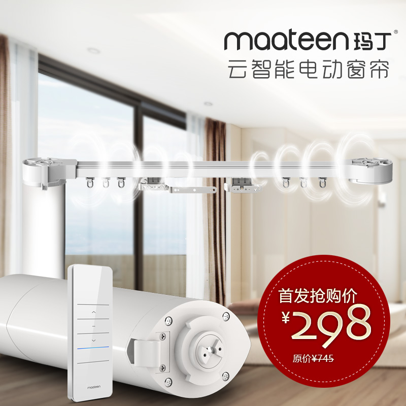 玛丁automatic remote control tubular motor electric curtains intelligent home electric curtains opening and closing curtains TT260E