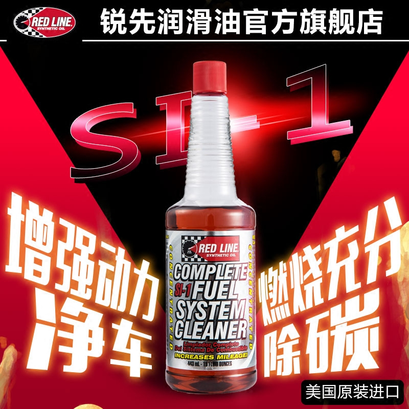 Automobile fuel additive fuel bao bao fuel additive si-1 redline redline red line flagship store to remove carbon deposits