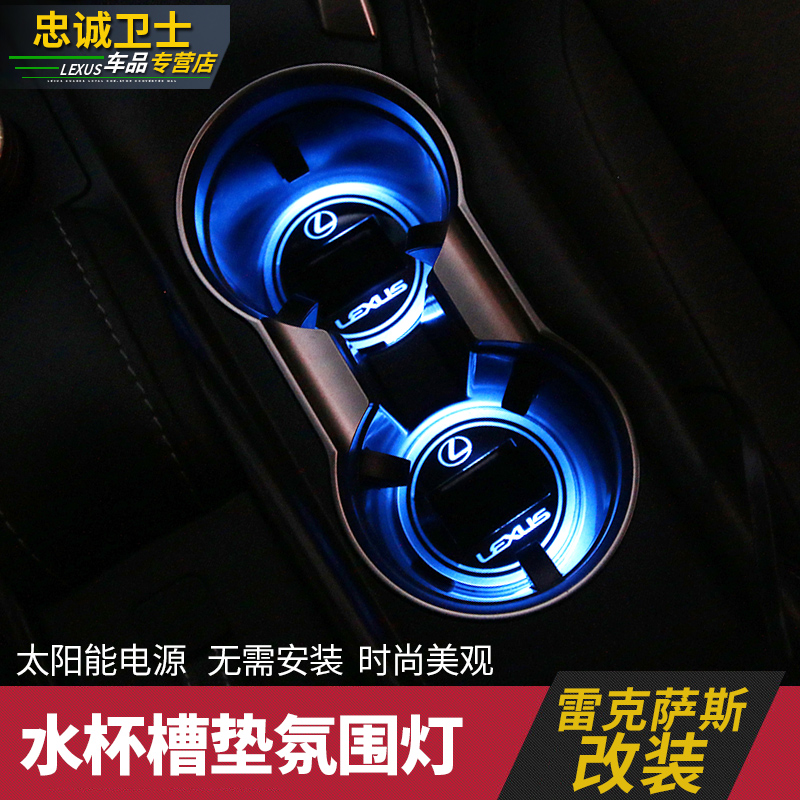 Automotive glass tank led ambient lighting atmosphere lights ambient lighting atmosphere lights led solar dedicated lexus modified water coaster