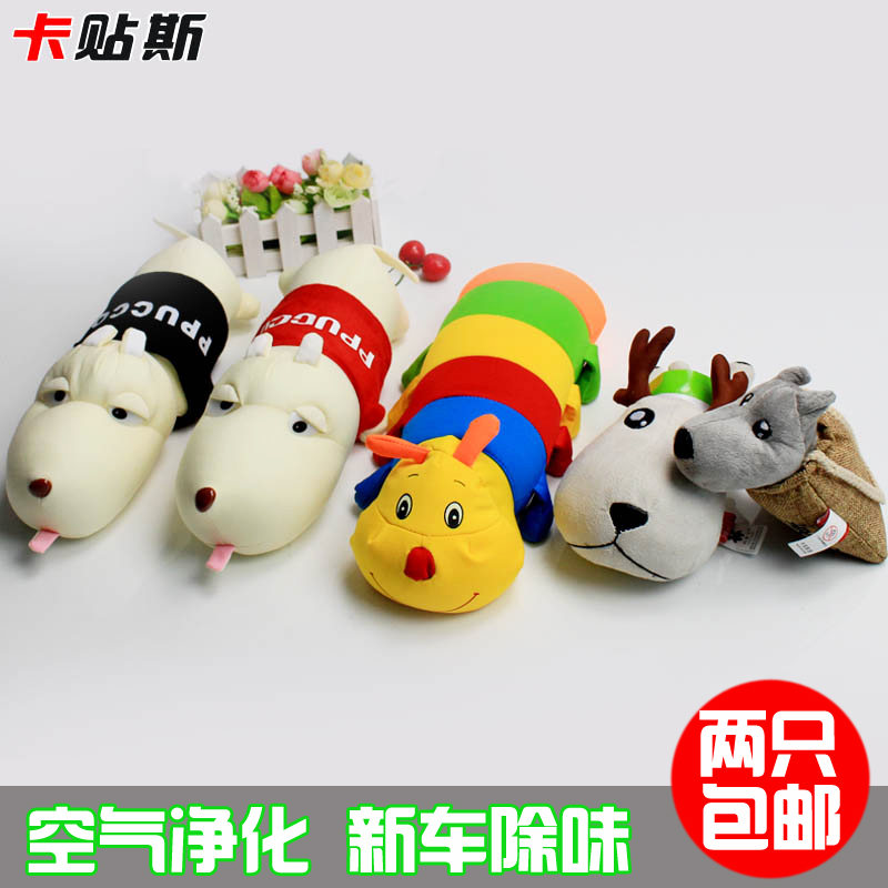 Automotive supplies car in addition to taste dehumidification active charcoal bag cartoon caterpillar dongguo wolf cute long mouth dog ornaments