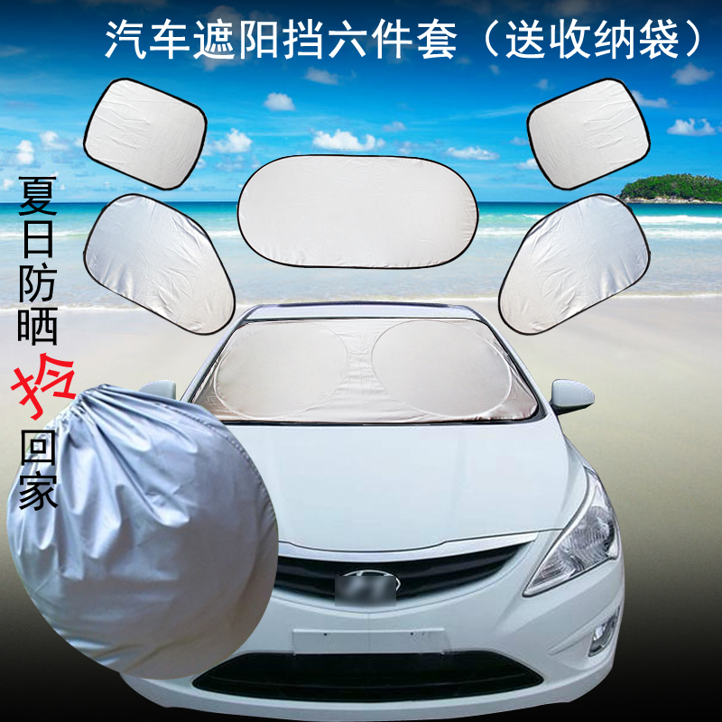 Automotive supplies supermarket car sunshade six sets of car sun gear car sun shade side window sunshade