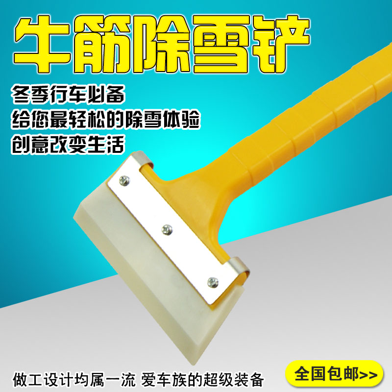 Automotive tendon scraping snow is snow and ice scraper shovel snow shovel car snow brush scraper defrosting tool